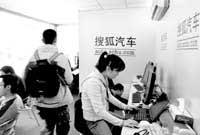 搜狐新浪分庭抗礼 门户网站决战上海车展