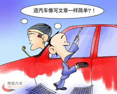 刘姥姥逛车展之七:汽车与文学