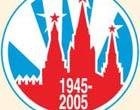 俄罗斯,纪念,卫国战争,胜利60周年,庆典,红场,阅兵,第二次世界大战,反法西斯,二战,太平洋海战,珍珠港,中途岛,硫磺岛
