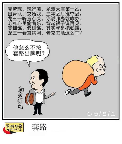 老桂狐画SPORTS:套路