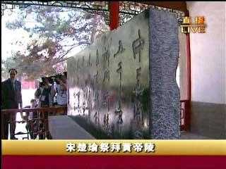 宋楚瑜一行参观轩辕庙(组图)
