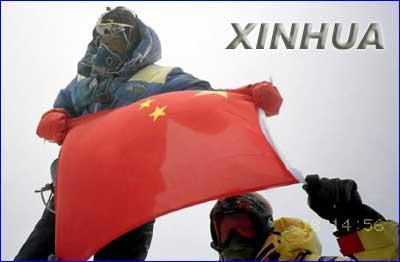 资料图片:中国队员第一次登上珠穆朗玛峰