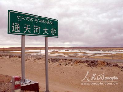 组图:珠峰复测风情篇――通天河