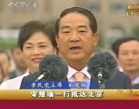 组图:宋楚瑜在首都机场发表演讲