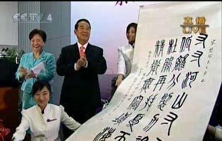 清华大学送给宋楚瑜的诗(组图)
