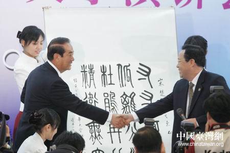 清华大学向台湾亲民党主席宋楚瑜赠送字画(图)
