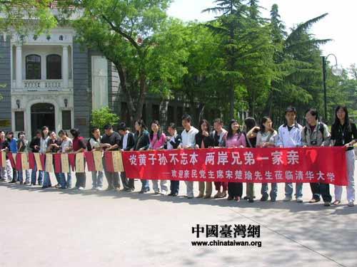 图文报道:清华学子热烈欢迎宋楚瑜