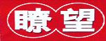 �t望新闻周刊