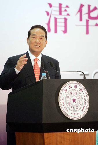 图:宋楚瑜在清华大学发表演讲