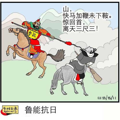 老桂狐画SPORTS:鲁能抗日