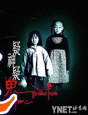 《疑神疑鬼》开场势头良好 上映3天票房100万