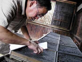韩国学者称:活字印刷是他们祖先最先发明(图)
