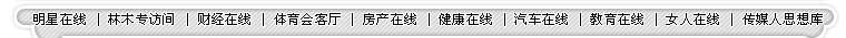 刘亦菲做客搜狐