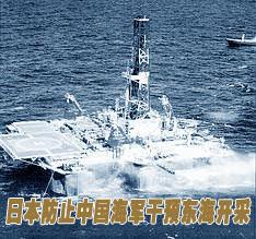 日本制定应对措施防中国海军干预东海油田开采