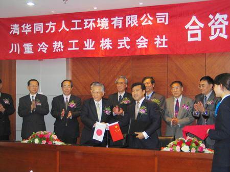清华同方空调携手世界五百强企业