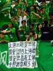 图文:现代3-1胜中邦 北京球迷助威球队