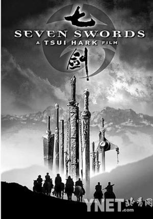 怀想黑泽明 《七剑》创作缘自《七武士》(图)