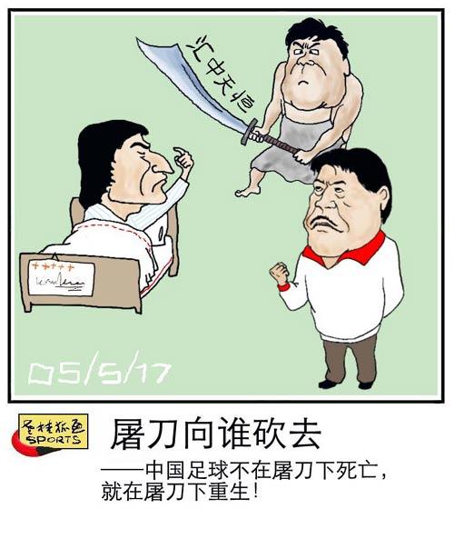 老桂狐画SPORTS:屠刀向谁砍去