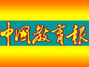 中国教育报高考专区