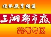三湘都市报高考专区