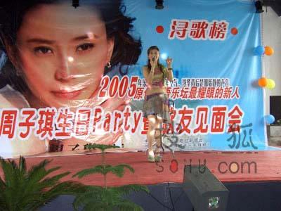 九江才女周子琪生日Party震动庐山(组图)