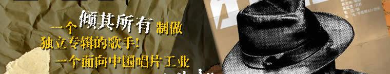 左小祖咒新专辑视听