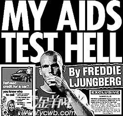 艾滋测试吓坏永贝里