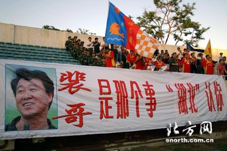 中超天津3-0武汉 武汉球迷到天津为裴恩才送行