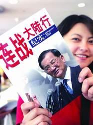 《连战大陆行纪实》上市 收录评论背景花絮(图)
