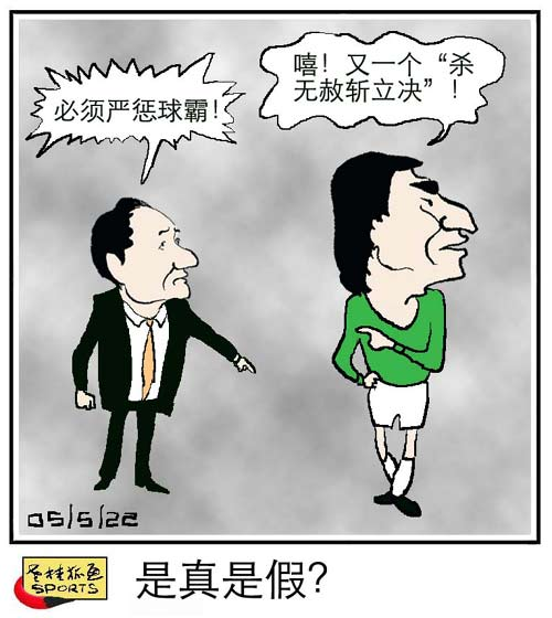老桂狐画SPORTS:是真是假?