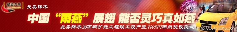长安铃木20万辆扩能投产 雨燕27日上市