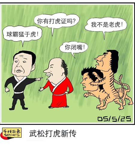 老桂狐画SPORTS:武松打虎新传