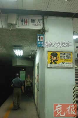 偷窥厕所五月_北京地铁曝光恐怖女厕:女士频遭偷窥拎包(图)