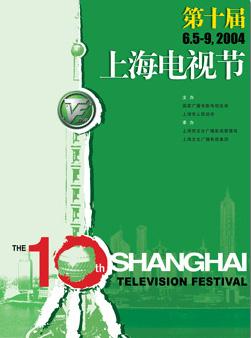 第十届上海电视节海报