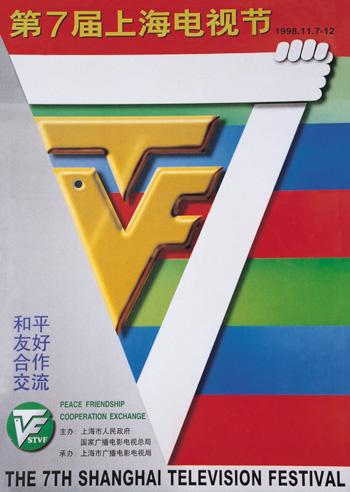 第七届上海电视节海报