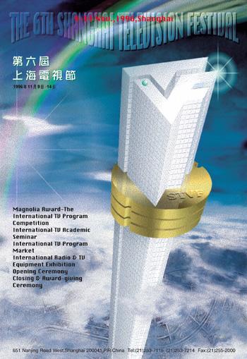 第六届上海电视节海报