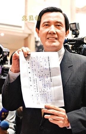 马英九率先领表参选国民党主席,王金平边看边走(图)