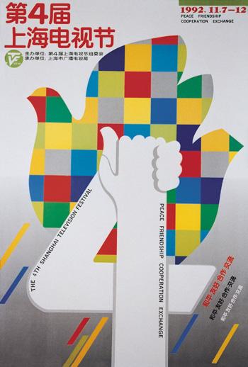 第四届上海电视节海报