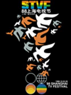 第二届上海电视节海报