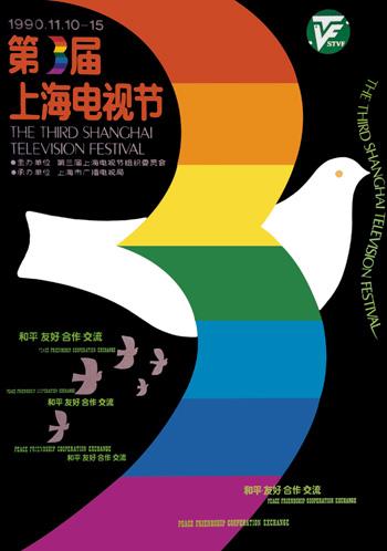 第三届上海电视节海报
