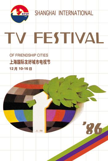 第一届上海电视节海报