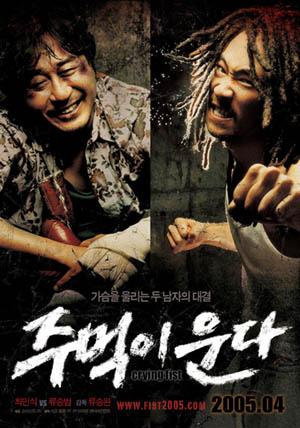 《哭泣的拳头》七月上映 崔岷植来京助阵(图)