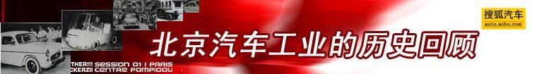 北京汽车工业历史