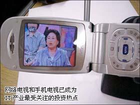 网络电视方兴未艾 手机电视又成热点