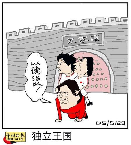 老桂狐画SPORTS:独立王国