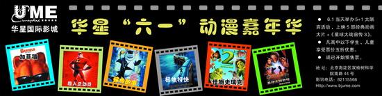 北京华星国际电影院6月影讯