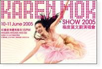 2005年6月10至11日 极度莫文蔚香港演唱会
