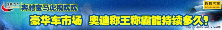 豪华车征战中国市场 谁是胜利者?