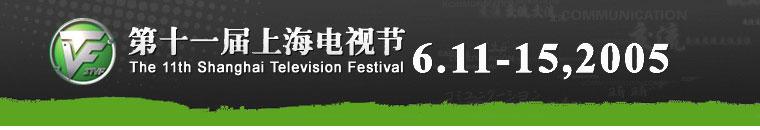 第11届上海电视节