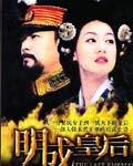 韩剧《明成皇后》